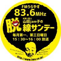 radio_urayasu