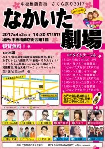 なかいた劇場_2017_2