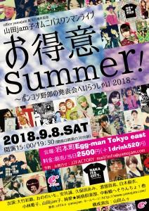 お得意Summer!