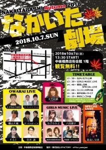 なかいた劇場_201810